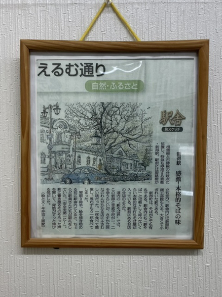 壁の新聞記事