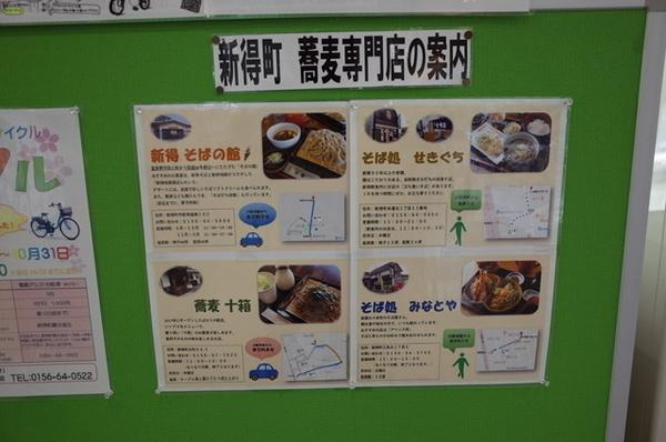 新得町蕎麦専門店の案内