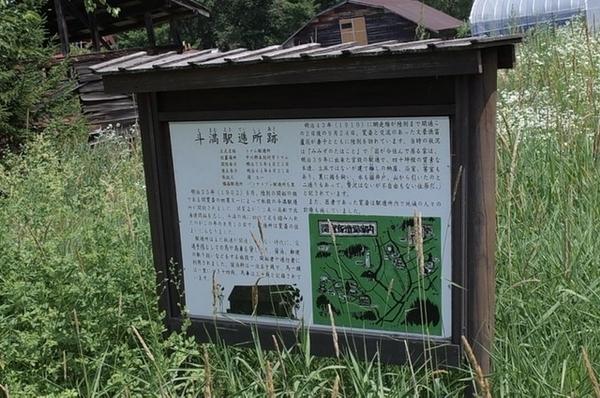 斗満駅逓所跡