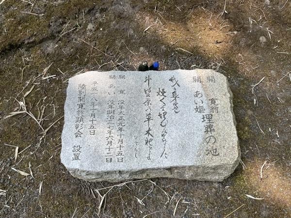 関寛斎・関あい姫 理葬の地