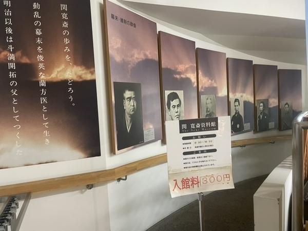 関寛斎資料館入口