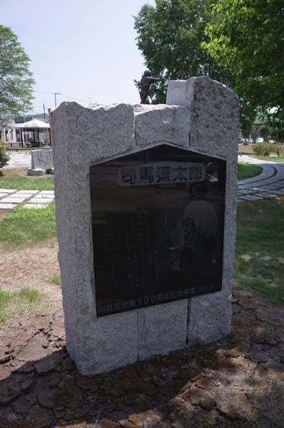 司馬遼太郎の碑