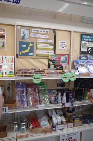 売店の千葉県特産品コーナー