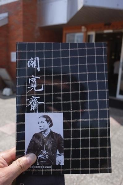 関寛斉資料館公式ガイドブック(1000円)