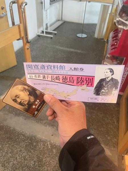 購入した入館券と関寛斎カード