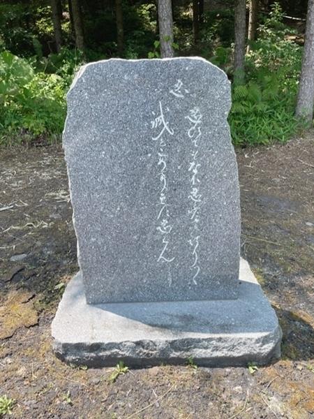 埋葬の地入口の碑・表