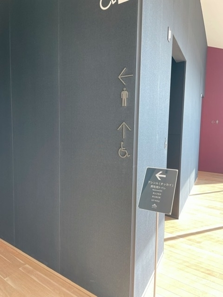 アイヌ語の書かれたトイレ案内板