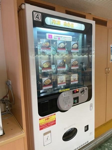 冷凍食品の自販機