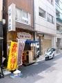 京橋恵み屋とPCX150