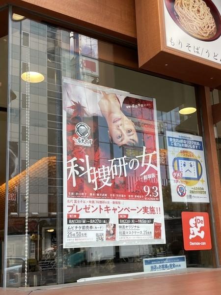 店頭の科捜研の女プレゼントキャンペーンのポスター