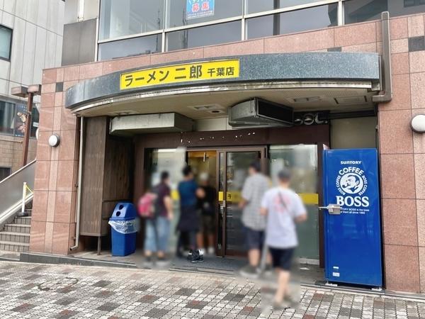 ラーメン二郎千葉店