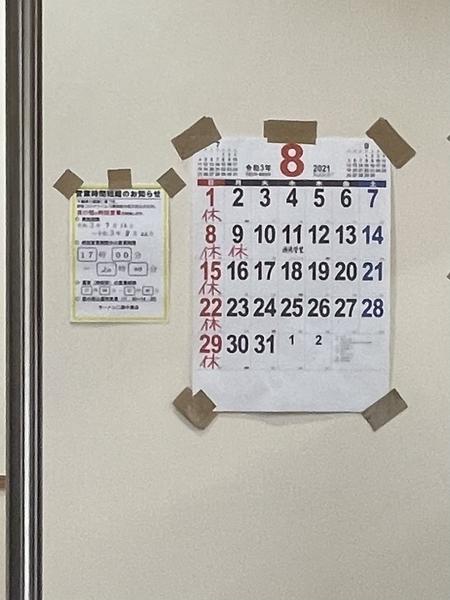 店内の営業カレンダー