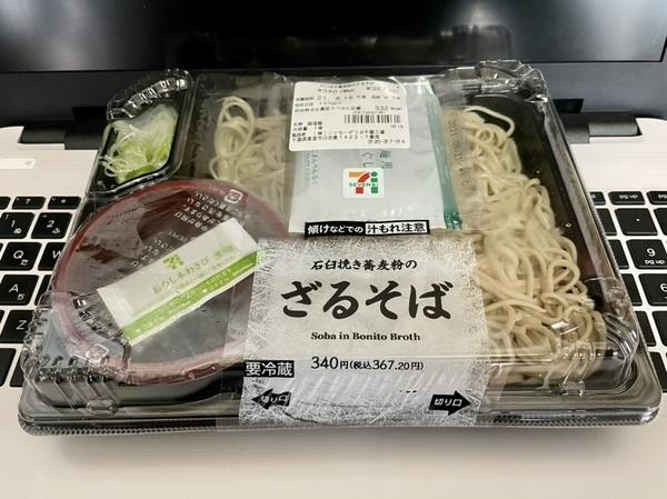 石臼挽き蕎麦粉のざるそば(367円)