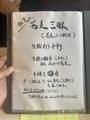 初夏の蕎麦三昧(2420円)+三昧プラス(440円)