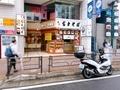 富士そば津田沼店とPCX150