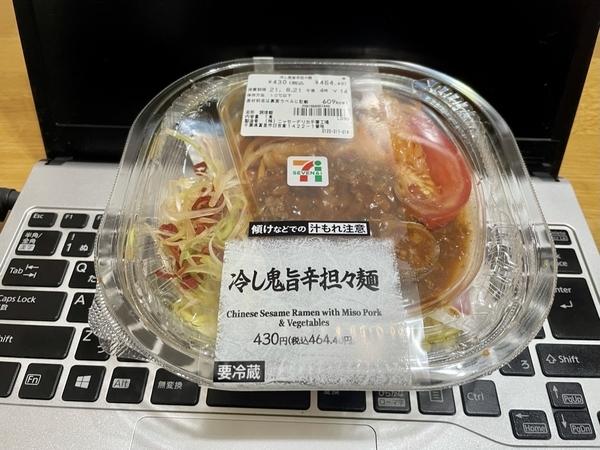 冷し鬼旨辛坦々麺(464円)