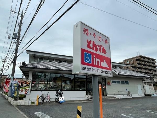 とんでん勝田台店