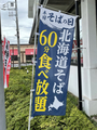 北海道そば60分食べ放題のノボリ