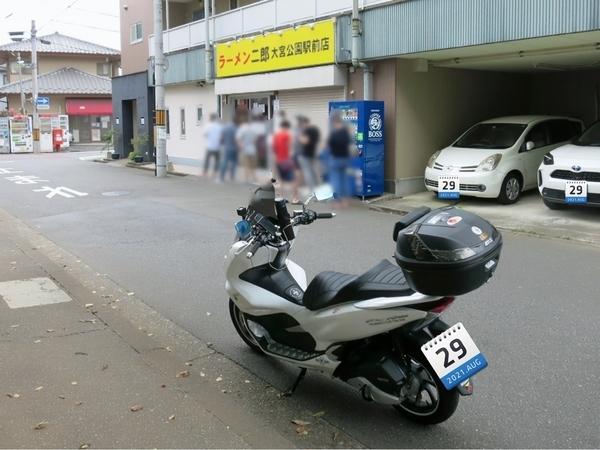 ラーメン二郎大宮公園駅前店とPCX150