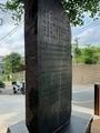 御遷宮境内敷整備記念碑(裏)