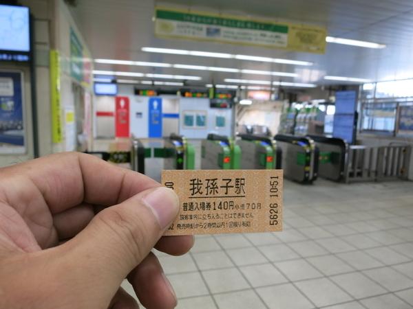 我孫子駅の改札と入場券