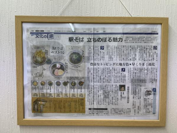 新得駅駅そば・せきぐちの壁に貼ってあった新聞記事