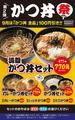 かつ丼祭のポスター