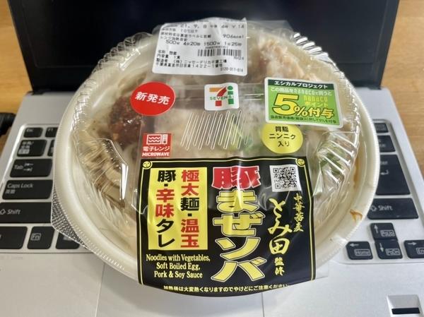 中華蕎麦とみ田監修豚まぜソバ