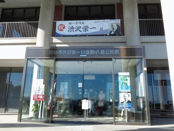 渋沢栄一記念館入口