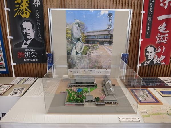 旧渋沢邸「中の家」模型