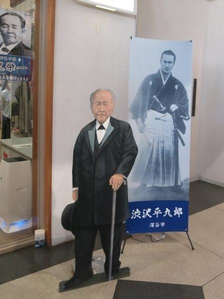 渋沢栄一と渋沢平九郎のパネル