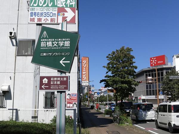萩原朔太郎記念館入口