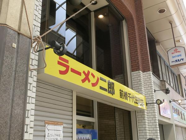 ラーメン二郎前橋千代田店の看板