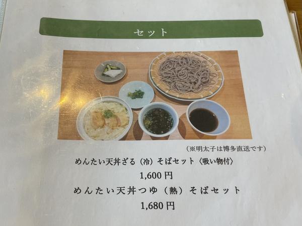 めんたい天丼セットメニュー