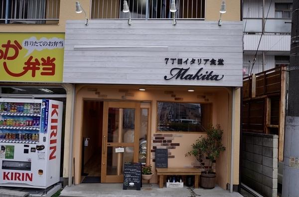 7丁目イタリア食堂Makita