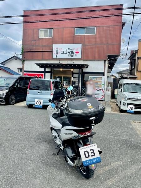 ら〜めんコジマル宮野木店とPCX150