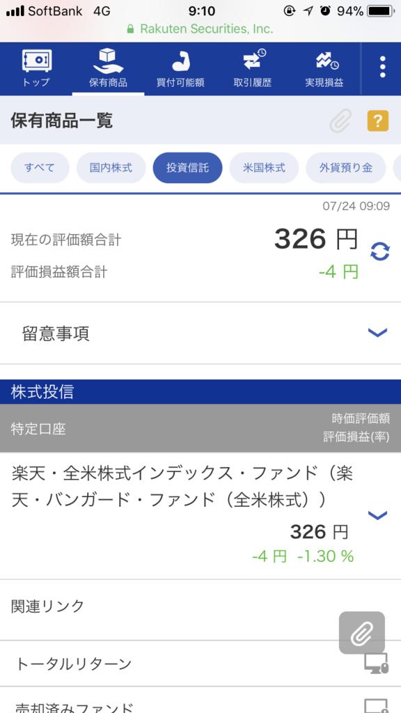 f:id:makoto-kawachang:20180724091441p:plain