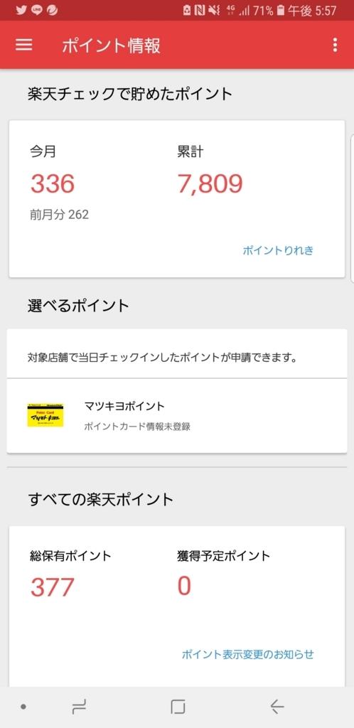 f:id:makoto-kawachang:20180821180646j:plain