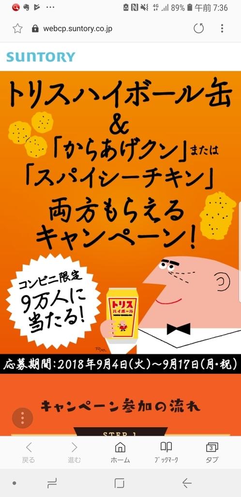 f:id:makoto-kawachang:20180908073838j:plain