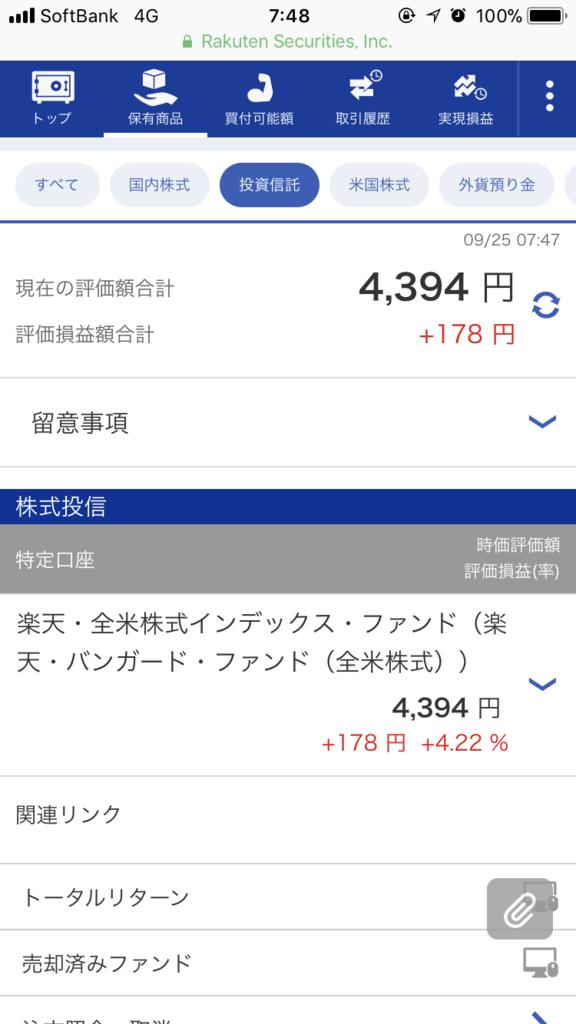 f:id:makoto-kawachang:20180925075643p:plain