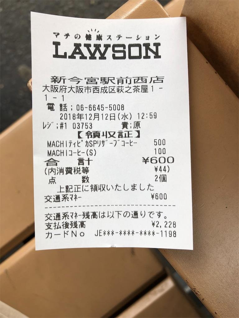 f:id:makoto1002:20181212131122j:image