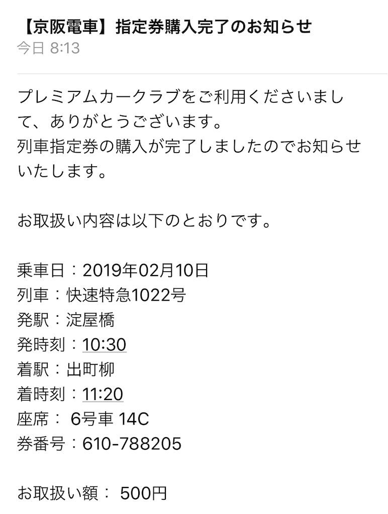 f:id:makoto1002:20190210081457j:image