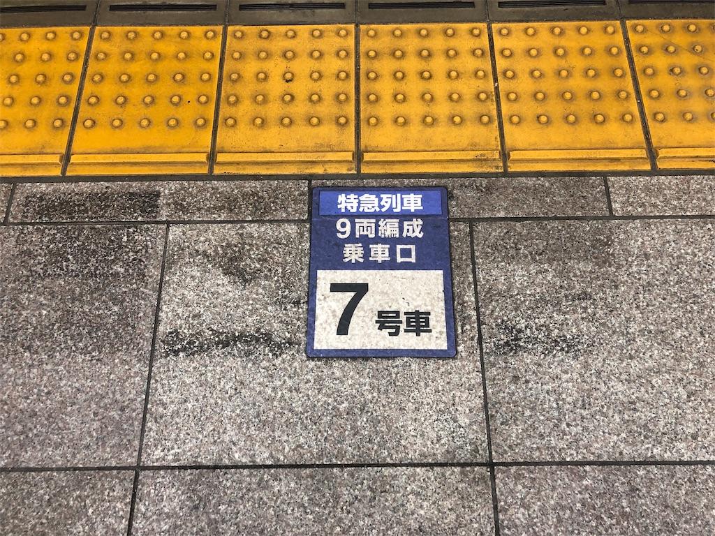 f:id:makoto1002:20190720222111j:image