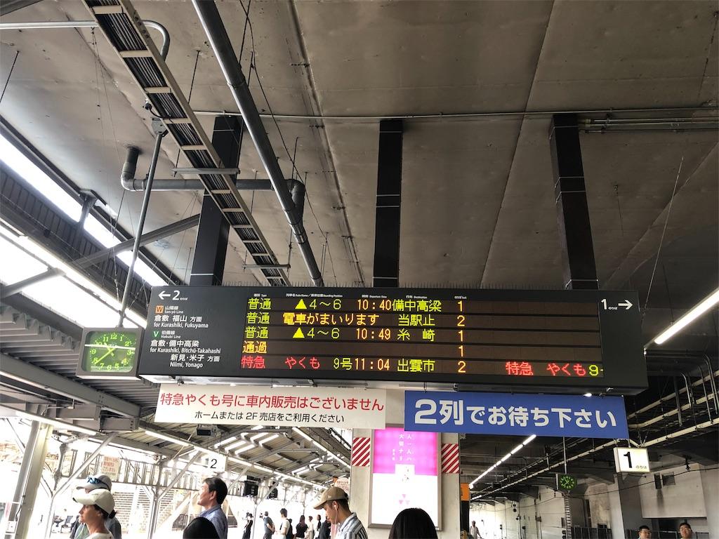 f:id:makoto1002:20190810104021j:image