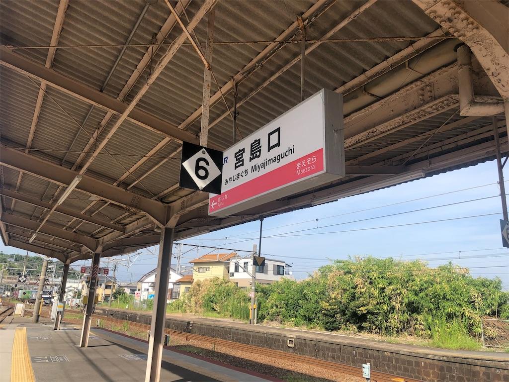f:id:makoto1002:20190810161231j:image