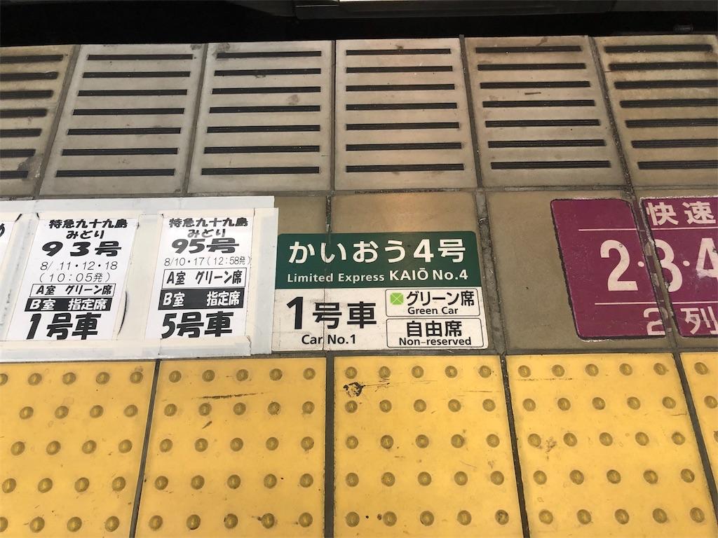 f:id:makoto1002:20190811214030j:image
