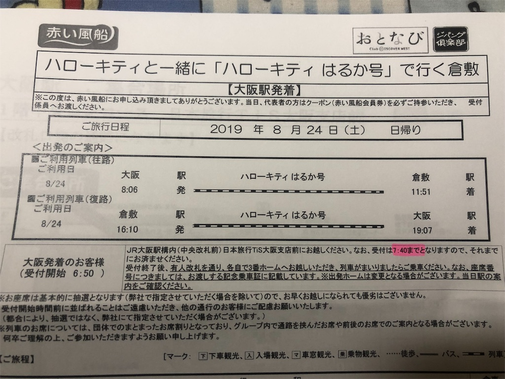 f:id:makoto1002:20190824024721j:image
