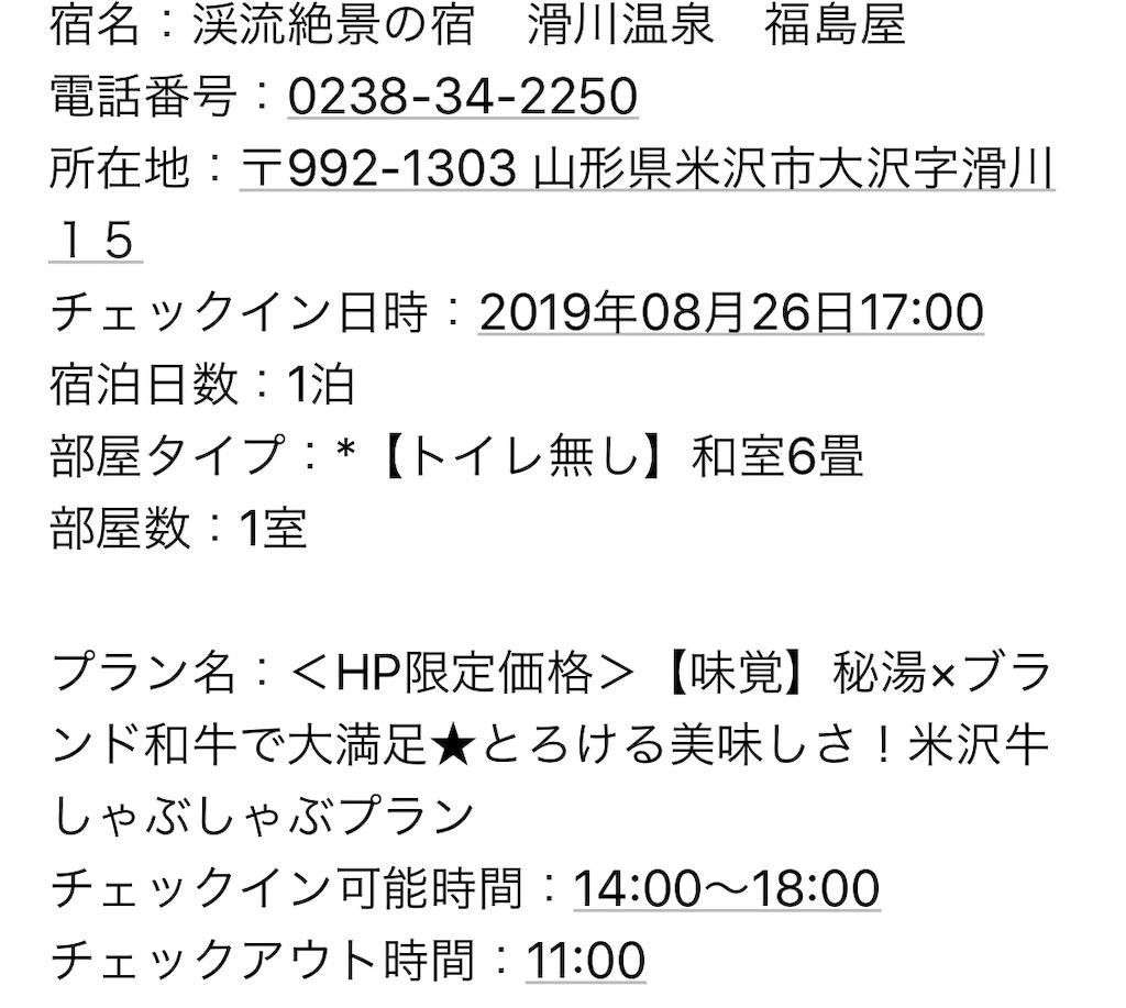 f:id:makoto1002:20190826141151j:image