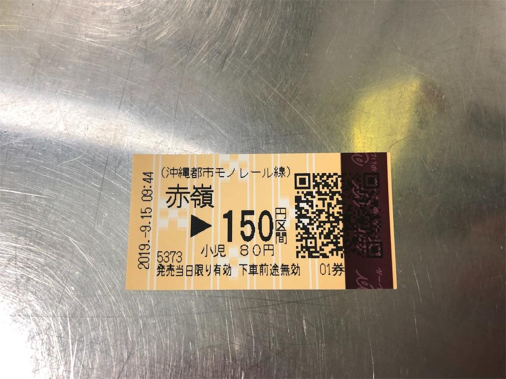 f:id:makoto1002:20190915132919j:image