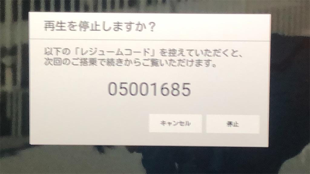 f:id:makoto1002:20191103140755j:image